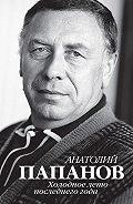 Ю. И. Крылов -Анатолий Папанов. Холодное лето последнего года