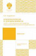 Наталия Андрущенко -Психопатология в детском возрасте. Часть 1. Регуляторные расстройства в младенческом и раннем возрасте