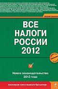 Виталий Викторович Семенихин -Все налоги России 2012