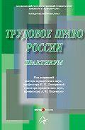 Коллектив Авторов -Трудовое право России: Практикум