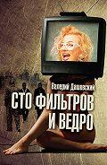 Валерий Дашевский -Сто фильтров и ведро