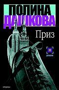 Полина Дашкова -Приз