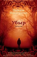 Шамиль Идиатуллин -Убыр: Дилогия