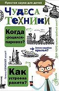Александр Леонович -Чудеса техники