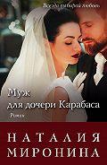 Наталия Миронина -Муж для дочери Карабаса