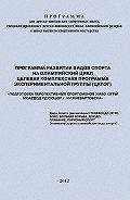 Евгений Головихин - Программа развития видов спорта на олимпийский цикл. Целевая Комплексная Программа экспериментальной группы (ЦКПЭГ)