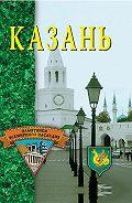 Светлана Хворостухина - Казань