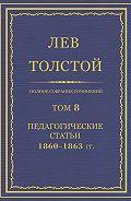 Лев Толстой - Полное собрание сочинений. Том 8. Педагогические статьи 1860–1863 гг.
