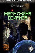 Ксения Бай - Жемчужина Осириса