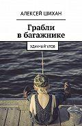 Алексей Шихан -Грабли вбагажнике. Удачныйулов