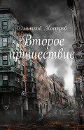 Дмитрий Костров -Второе пришествие