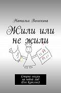Наталья Волохина -Жили или нежили. Старые сказки нановыйлад (для взрослых)