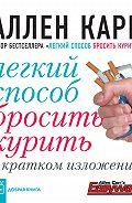 Аллен Карр - Легкий способ бросить курить в кратком изложении