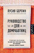 Лусиа Берлин - Руководство для домработниц (сборник)