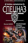 Максим Шахов - Железные нервы снайпера