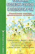 П. Аркадьев -Как я вылечил болезни зубов и полости рта. Уникальные советы, оригинальные методики