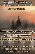 Андрей Симонов -Рентген собственной души: страшней картины нет на свете