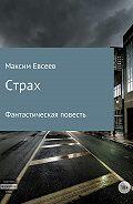 Максим Евсеев -Страх