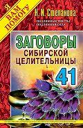Наталья Ивановна Степанова - Заговоры сибирской целительницы. Выпуск 41