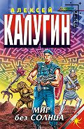 Алексей Калугин - Мир без Солнца