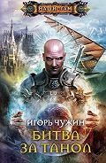Игорь Анатольевич Чужин -Битва за Танол