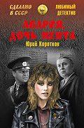 Юрий Коротков -Авария, дочь мента (сборник)
