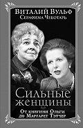 Серафима Чеботарь - Сильные женщины. От княгини Ольги до Маргарет Тэтчер