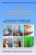 Сергей Степочкин -Сборник народных рецептов лечения заболеваний органов дыхания