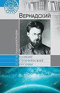 Рудольф Баландин -Вернадский
