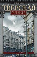 Александр Васькин -Тверская улица в домах и лицах