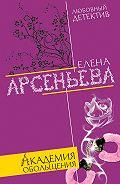 Елена Арсеньева - Академия обольщения