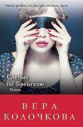 Вера Колочкова -Слепые по Брейгелю