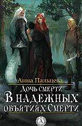 Анна Пальцева -В надежных объятиях Смерти