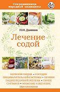 Николай Даников -Лечение содой