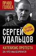 Сергей Удальцов - Катехизис протеста. За что мы боремся