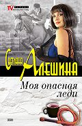 Светлана Алешина -Моя опасная леди (сборник)
