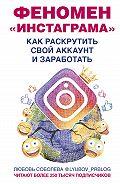 Любовь Соболева -Феномен Инстаграма. Как раскрутить свой аккаунт и заработать
