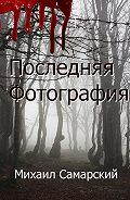 Михаил Самарский -Последняя фотография
