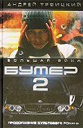 Андрей Троицкий -Бумер-2: Большая зона
