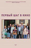 Коллектив авторов -Первый шаг в кино. Дипломы во ВГИКе (сборник)