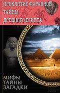 Сергей Реутов - Проклятие фараонов. Тайны Древнего Египта