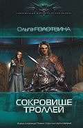 Ольга Голотвина - Сокровище троллей