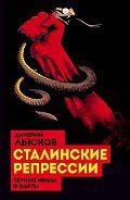 Дмитрий Лысков - Сталинские репрессии. «Черные мифы» ифакты