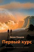 Денис Кащеев -Первый курс