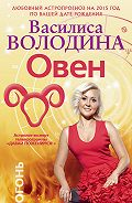 Василиса Володина - Овен. Любовный астропрогноз на 2015 год