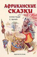 Сборник -Африканские сказки