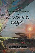 Маргарита Макарова -Входите, паук? Историческое фэнтези
