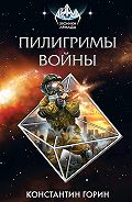 Константин Горин - Пилигримы войны