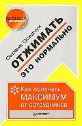 Оксана Осадчук -Отжимать – это нормально. Как получать максимум от сотрудников