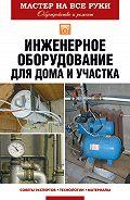 Е. В. Колосов -Инженерное оборудование для дома и участка